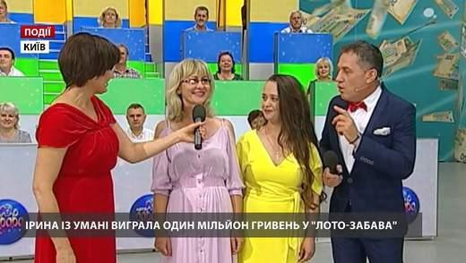 """Жителька Умані виграла 1 мільйон гривень у """"Лото-Забава"""""""