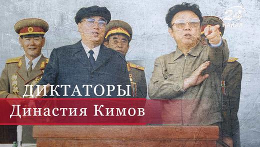 Откуда возникла династия безумных корейских диктаторов, или психологическая травма на всю страну