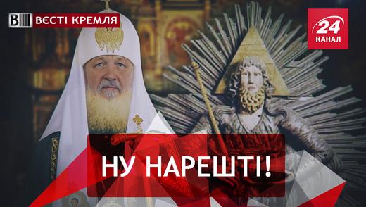 Вєсті Кремля. Судний день Патріарха Кірілла. Російський Діснейленд