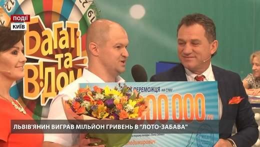 """Львів'янин виграв мільйон гривень в """"Лото-Забава"""""""