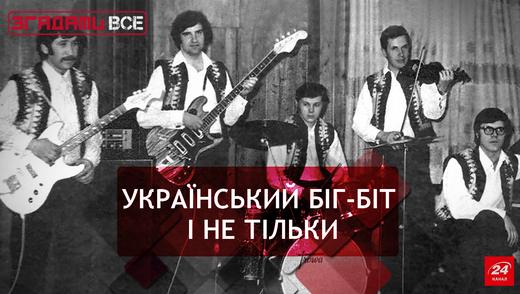 Вспомнить Всё. Украинский рок в стиле олд-скул