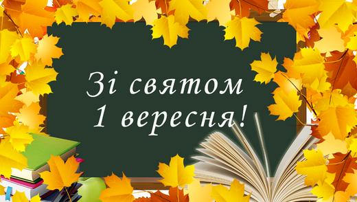 С праздником 1 сентября – поздравления с Днем знаний в прозе и стихах