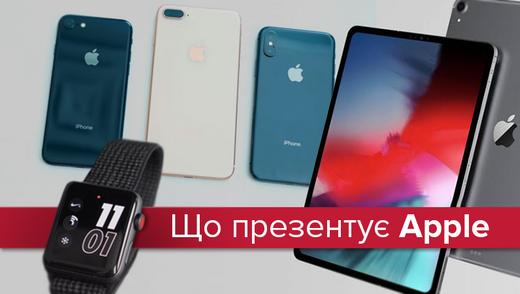 Презентація Apple 12 вересня: нові iPhone, iPad та Apple Watch