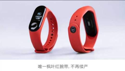 666 браслетів Xiaomi Mi Band 3 із NFC роздадуть безкоштовно