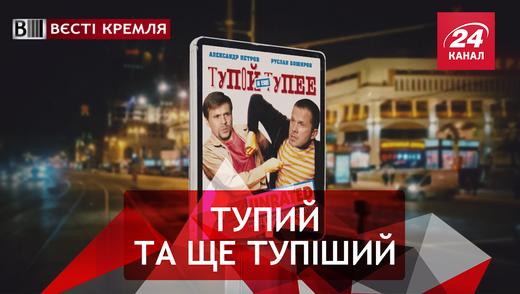 """Вєсті Кремля. """"Туристи"""" з Росії. Законотворча кар'єра Монсона"""