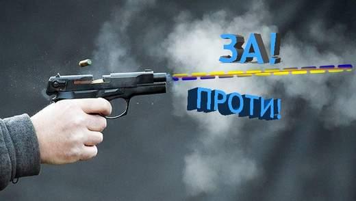 Легалізація зброї: самозахист чи самогубство