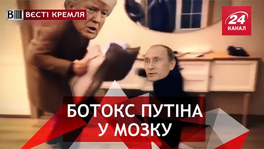 Вєсті Кремля. Слівкі. Приємне для царька. Вознесіння Кобзона
