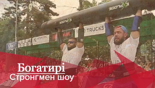 Богатыри. Стронгмен-шоу: дуэли и неожиданности парного чемпионата Украины по стронгмену