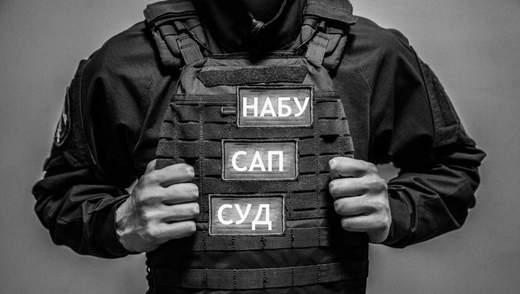 """НАБУ, САП, Антикорупційний суд: співпраця чи особисті """"розборки"""""""