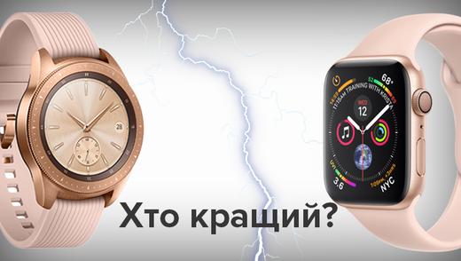 Какие смарт-часы лучше: Samsung Galaxy Watch или Apple Watch 4