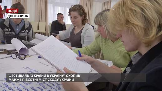 """Фестиваль """"З країни в Україну"""" охопив майже півсотні міст сходу України"""