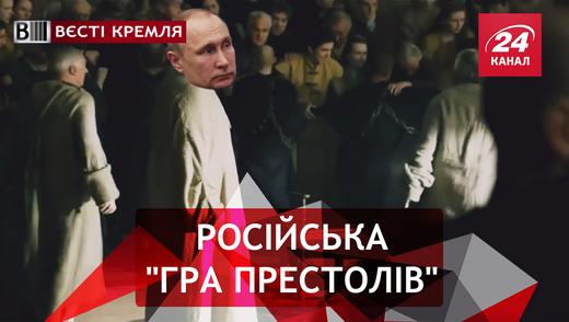 Вести Кремля. Путинский отряд наказал Трампа. Черный день календаря