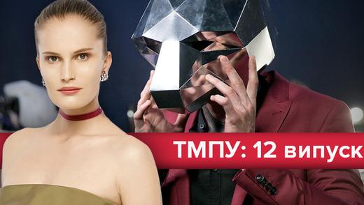 Топ-модель по-украински 2 сезон 12 выпуск: эпатажная фотосессия, неожиданное заявление Дмитрия