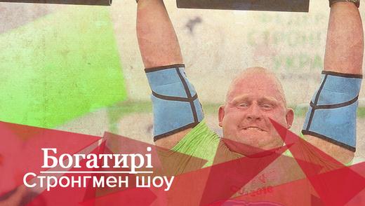 Богатирі. Стронгмен-шоу: Хто підкорив пекельний етап Кубка світу зі стронгмену 2018