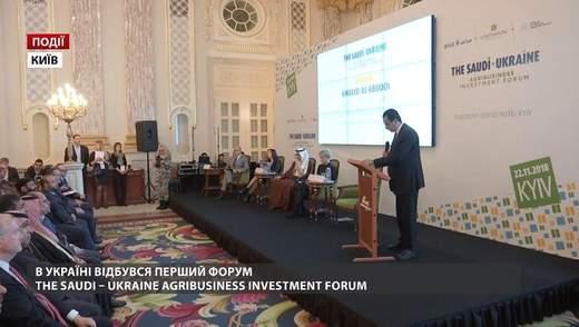 В Україні відбувся перший форум The Saudi – Ukraine Agribusiness Investment Forum