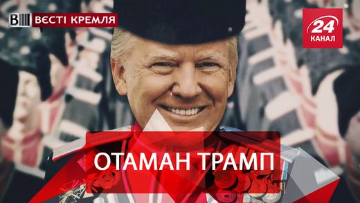 Вєсті Кремля. Росіяни вибивають із Трампа борги. Рогозін зібрався на Місяць