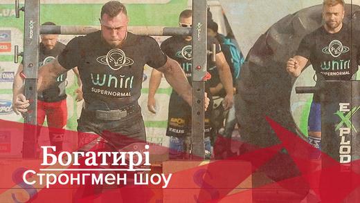 Богатирі. Стронгмен-шоу: Хто завоював титул найсильнішої команди України