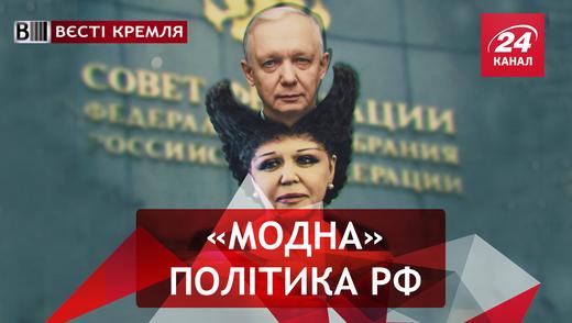 Вєсті Кремля. Жертва моди Валя Петренко. Камчатка повернулась в СРСР