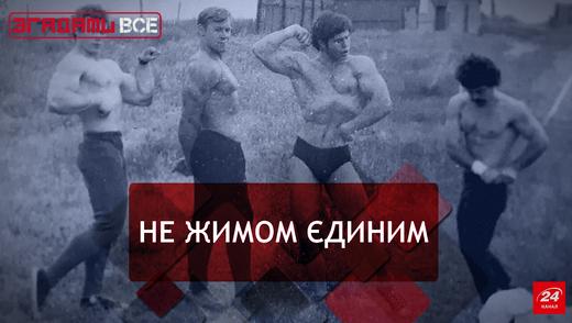Вспомнить Все. Культуризм: как накачаться и не попасть в КГБ