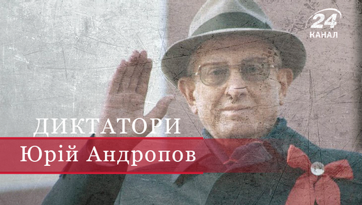 Від чекіста до диктатора – один крок: як Юрій Андропов купив Радянський Союз за 60 копійок