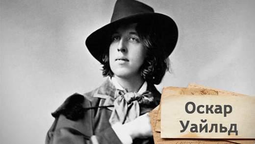 Почему последние годы своей жизни Оскар Уайльд провел в изгнании и под чужой фамилией
