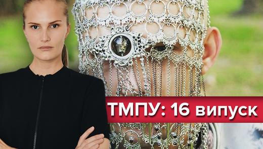 Топ-модель по-украински 2 сезон 16 выпуск: безумная неделя в Греции и поклонник Кати