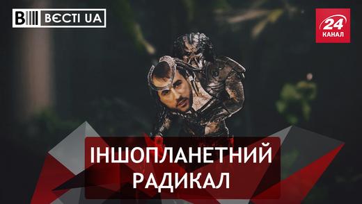 Вести.UA: Истинная сущность Рыбака. Фиговое правосудие