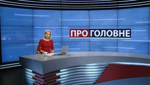 Випуск новин за 18:00: Погрози Росії. Позачерговий синод УПЦ МП