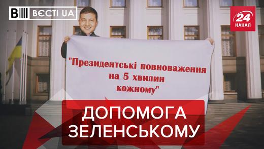 Вести.UA: Призывы Зеленского. Убеждения Авакова