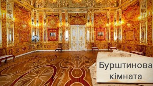 Восьме чудо світу: як та чому загадково зникла легендарна Бурштинова кімната