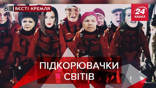 Вєсті Кремля: Кого Путін відправить у космос. Картографічний кримінал