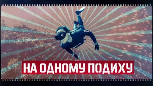 Людина-амфібія: історія українського рекордсмена, який затримав дихання на 9 хвилин