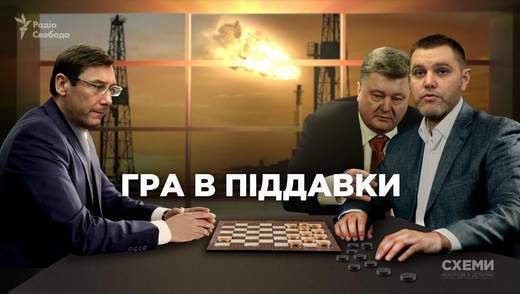Газовий бізнес президента: чи піде Луценко проти Порошенка