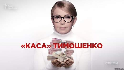 """Откуда у меня такие деньги, – """"фейковые доноры"""" о своих миллионных взносах для """"Батькивщины"""""""