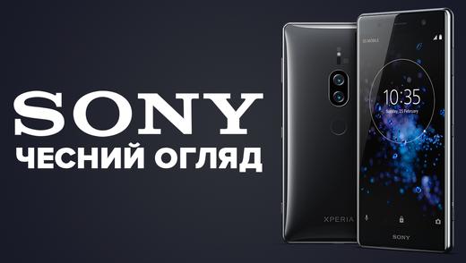 Sony Xperia XZ2 Premium: всі переваги та недоліки преміального смартфона