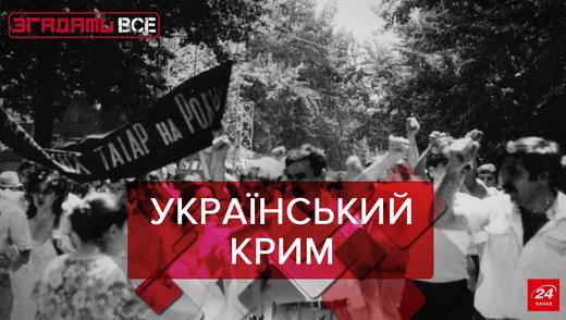 Вспомнить Все: Украинский Крым. Часть 1