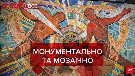 Вспомнить Все: Мозаики ХХ века