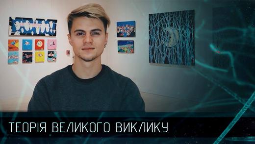 Українець Лесь Панчишин, який здивував увесь світ своїми картинами