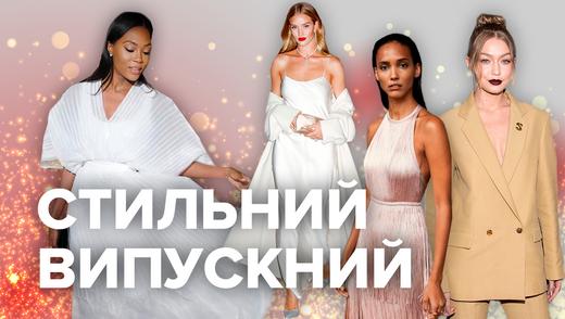Платья на выпускной 2019: модные советы от украинских стилистов