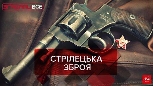 Вспомнить все: было ли в Союзе сугубо советское оружие