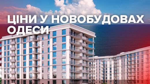 Ціни на квартири у новобудовах Одеси продовжують стрімке падіння