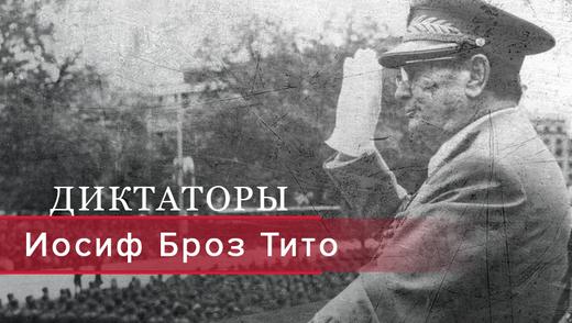 Иосиф Броз Тито – диктатор, который не подчинился Гитлеру и Сталину