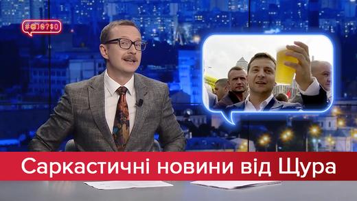 Саркастические новости от Щура: Как отдыхает Зеленский. Настоящие преступления в insta-stories