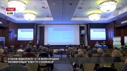 """У Києві відбулася 15-та міжнародна конференція """"Енергія з біомаси"""""""
