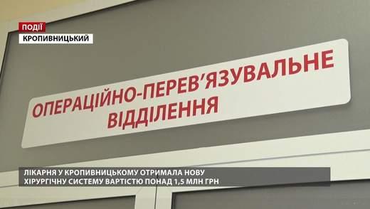 Лікарня у Кропивницькому отримала нову хірургічну систему вартістю понад 1,5 мільйона гривень