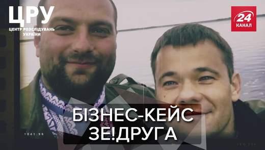 Обиженный на Зеленского чиновник слил компромат на друга Богдана: резонансное расследование