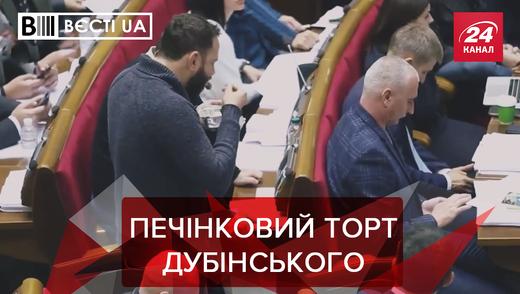 Вести.UA: Дубинский удивил всех в Раде. Ляшко возвращается?