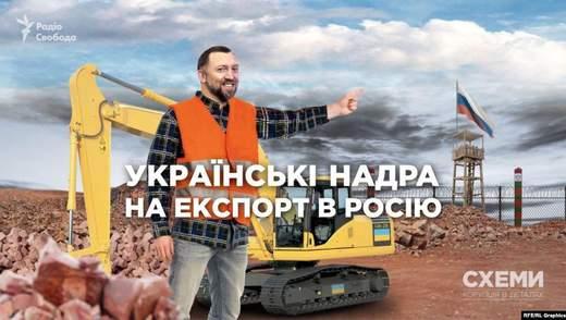 Друг Путина возит в Россию украинское сырье, которое используют в оборонке