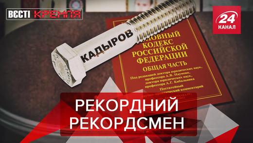 Вести Кремля: Криминальный рекорд Кадырова. РПЦ-шоу