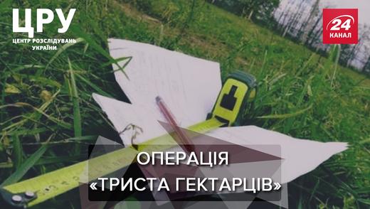Як провертають зухвалу земельну аферу з фальшивими посвідченнями учасників АТО: розслідування